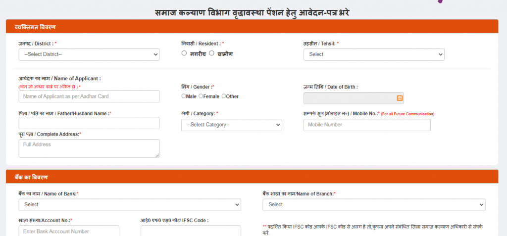 up old age pension shceme application form