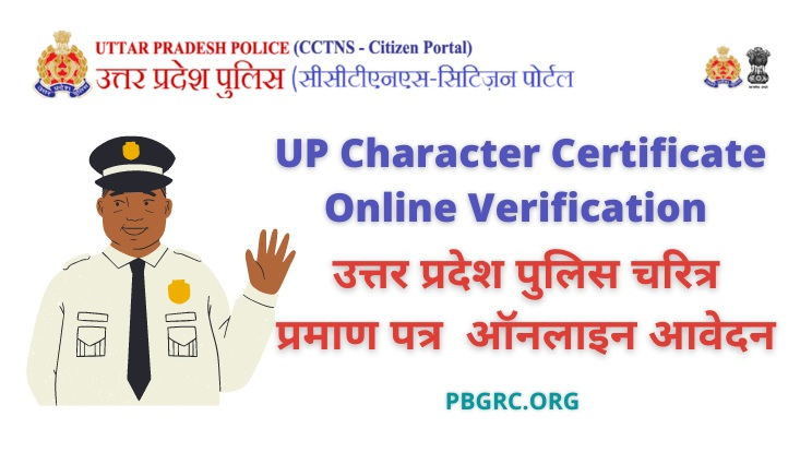 UP Character Certificate Online Verification