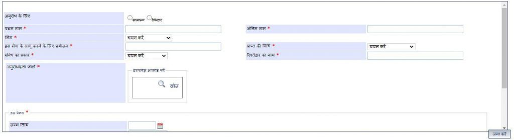 up police character certificate online apply